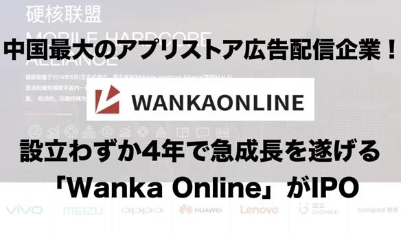 中国最大級のアプリストア広告企業!売上爆増の「Wanka Online」が香港市場にIPO
