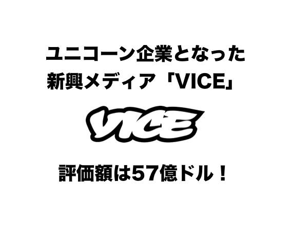 評価額は57億ドル!ユニコーン企業となったアメリカの新興メディア「VICE」とは