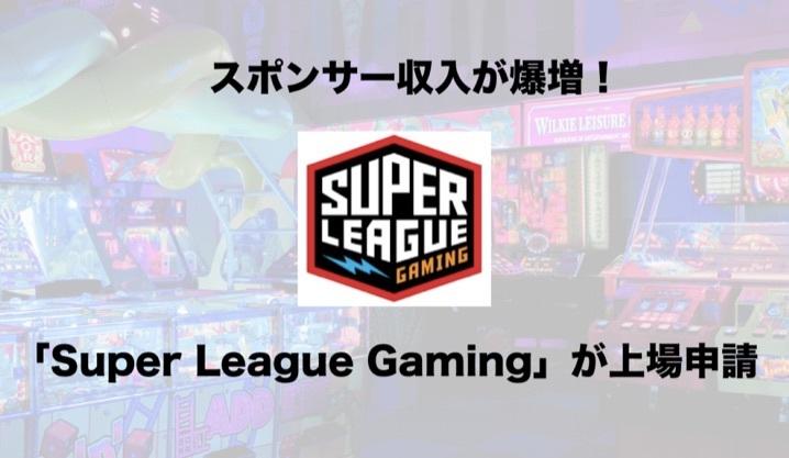 スポンサー収入が爆増!eスポーツプラットフォーム「Super League Gaming」が上場申請
