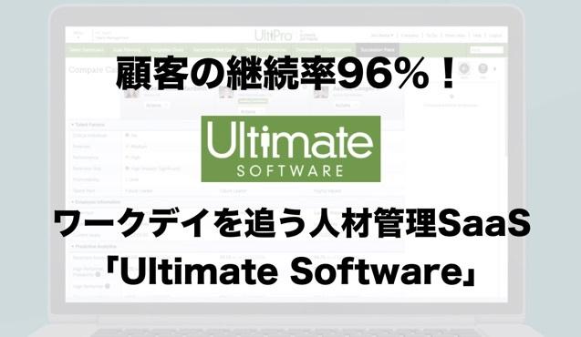 顧客の継続率96%!ワークデイを追う人材管理SaaS「Ultimate Software」