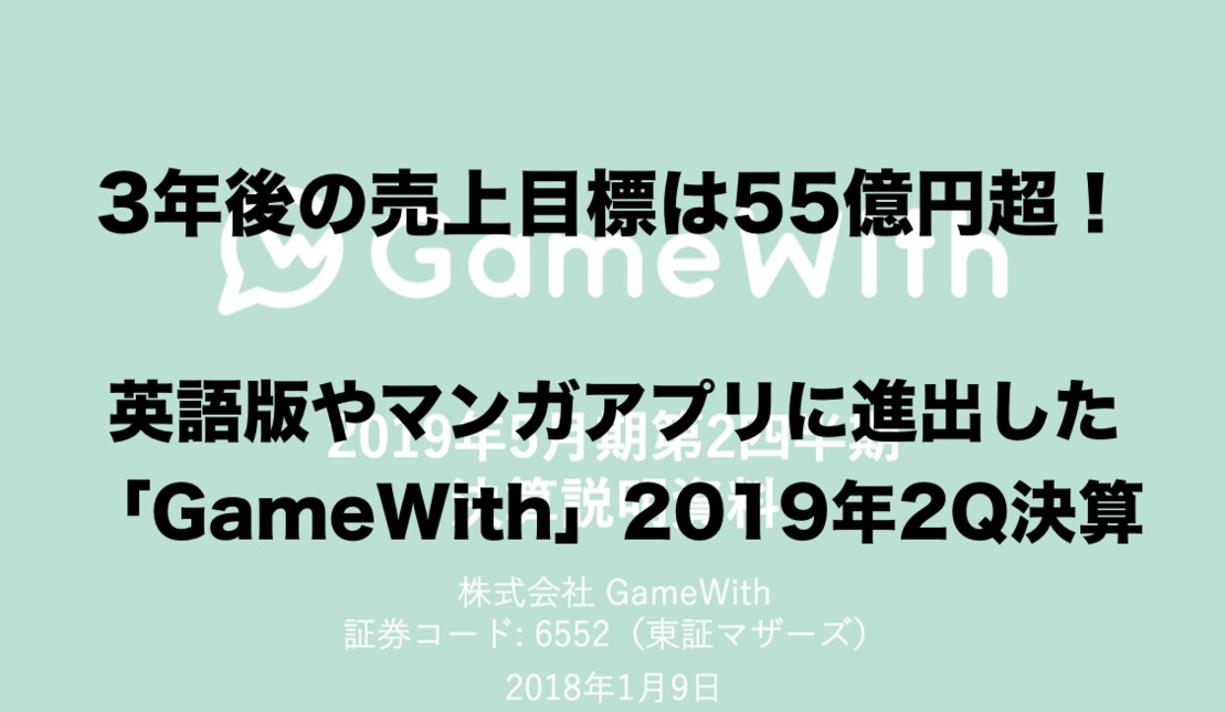 2021/5期の売上目標は55億円超!英語版やマンガアプリに進出「GameWith」2Q決算まとめ