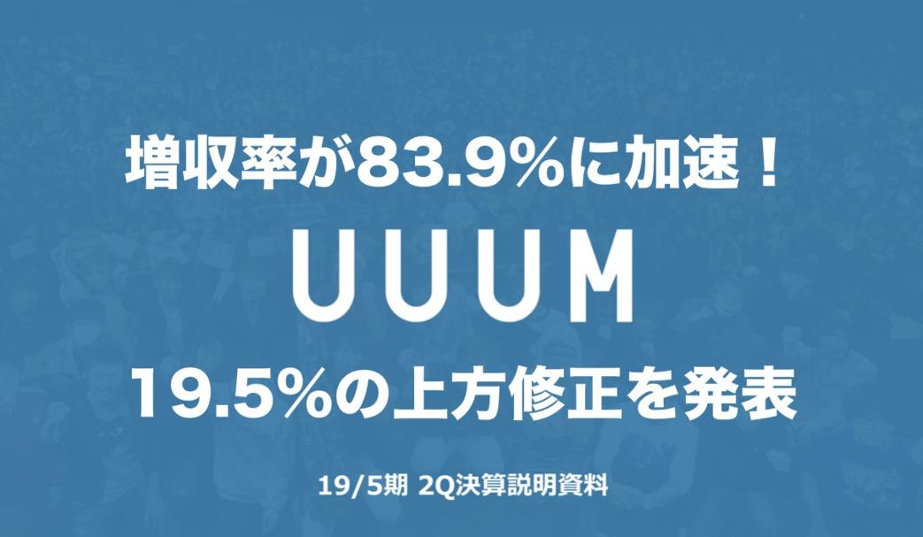 増収率が83.9%に加速!19.5%の上方修正を発表した「UUUM」2019年度2Q決算まとめ