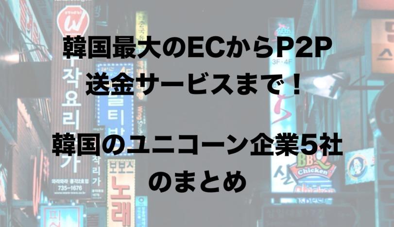 「韓国のAmazon」からバトルロイヤルゲーム、送金アプリまで!韓国ユニコーン企業5社まとめ