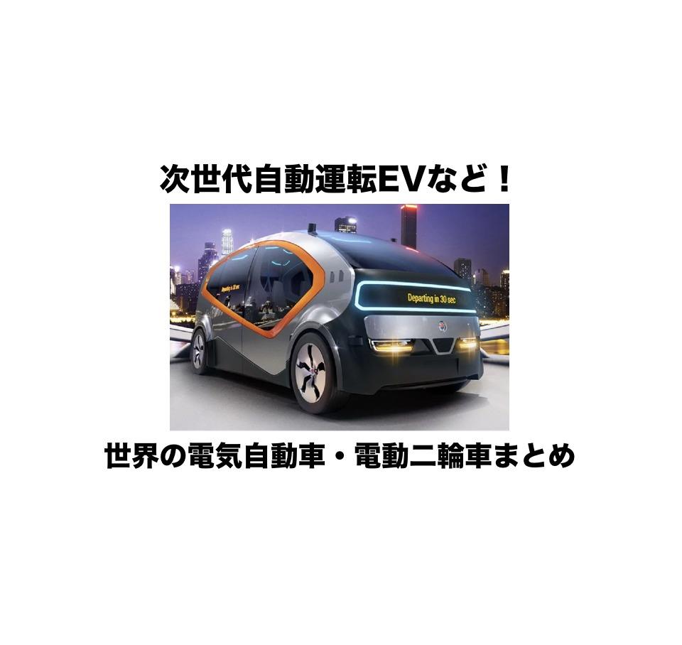 次世代自動運転EVなど!世界の電気自動車・電動二輪車まとめ