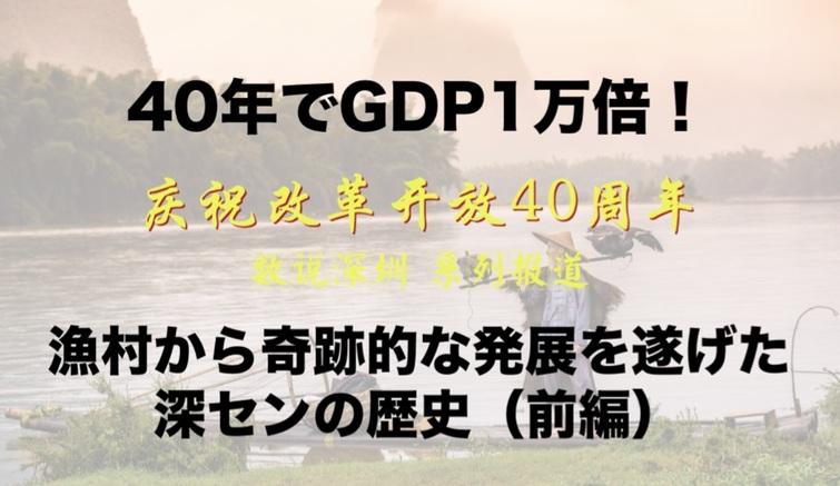 40年でGDP1万倍!漁村から奇跡的な発展を遂げた深センの歴史(前編)