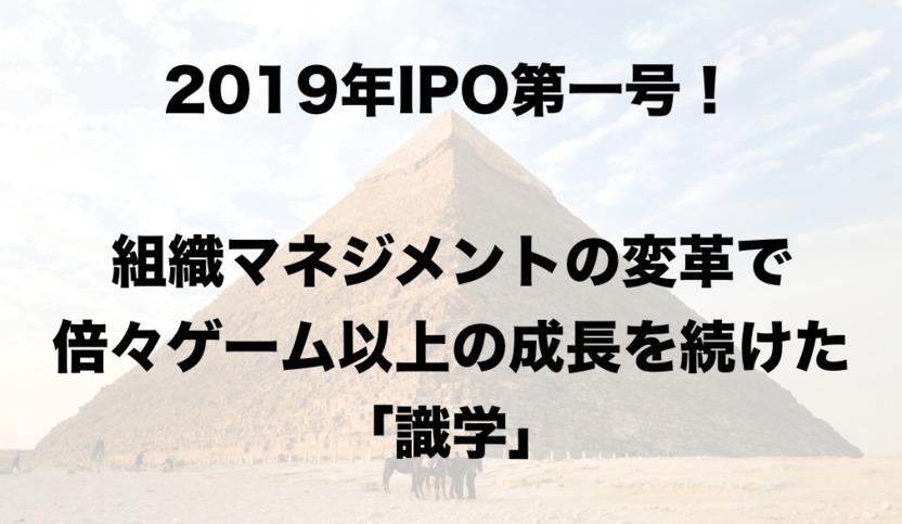 2019年IPO第一号!組織マネジメントの変革で倍々ゲーム以上のペースで成長した「識学」