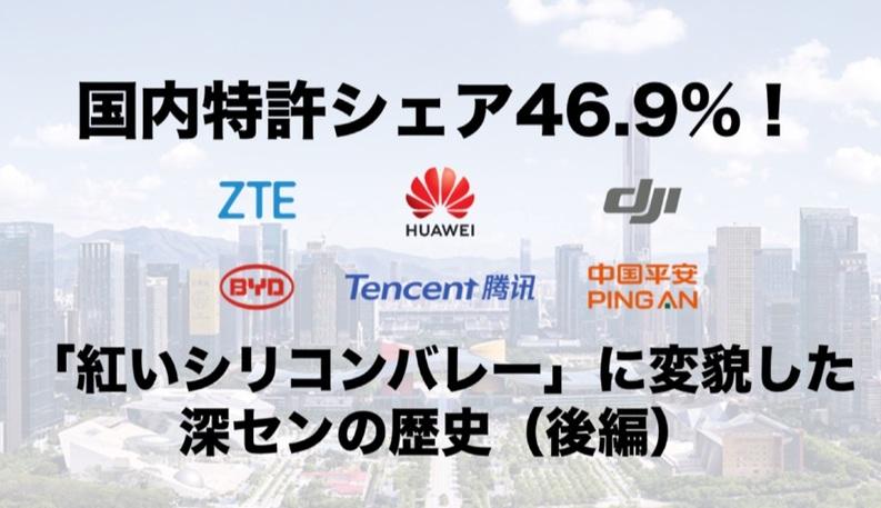 国内特許シェア46.9%!「紅いシリコンバレー」に変貌した深センの歴史(後編)