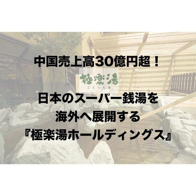 中国売上高30億円超!日本のスーパー銭湯を海外へ展開する『極楽湯ホールディングス』