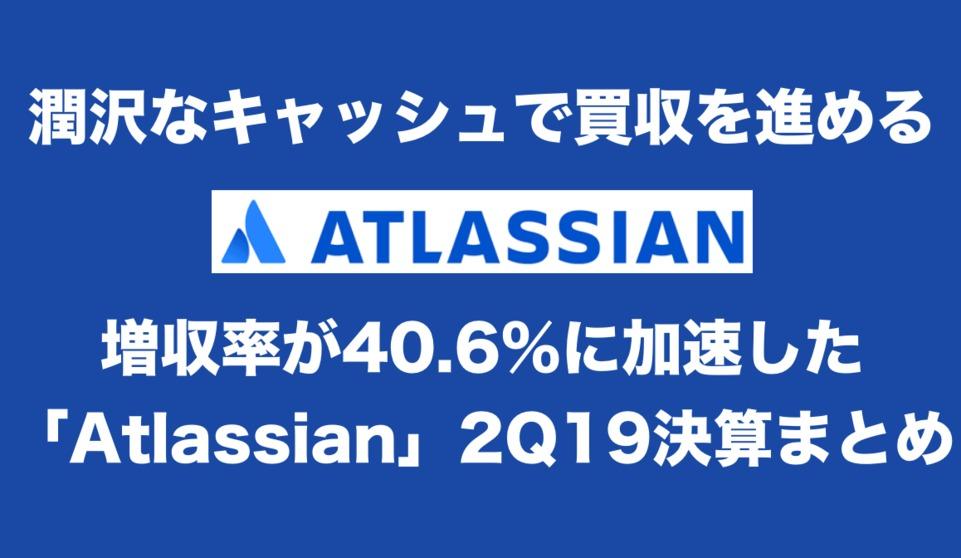 増収率40.6%!潤沢なキャッシュを背景に買収を進める「Atlassian」2Q19決算まとめ