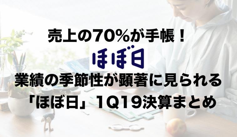 売上の70%が手帳!業績の季節性が顕著な「ほぼ日」1Q19決算まとめ
