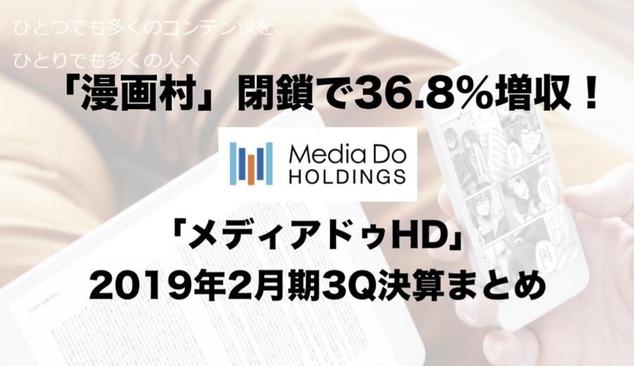 「漫画村」閉鎖で36.8%増収!「メディアドゥHD」2019/2期3Q決算