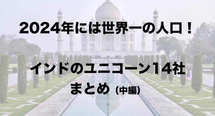 2024年には世界最大の人口を抱える「インド」ユニコーン企業14社まとめ(中編)