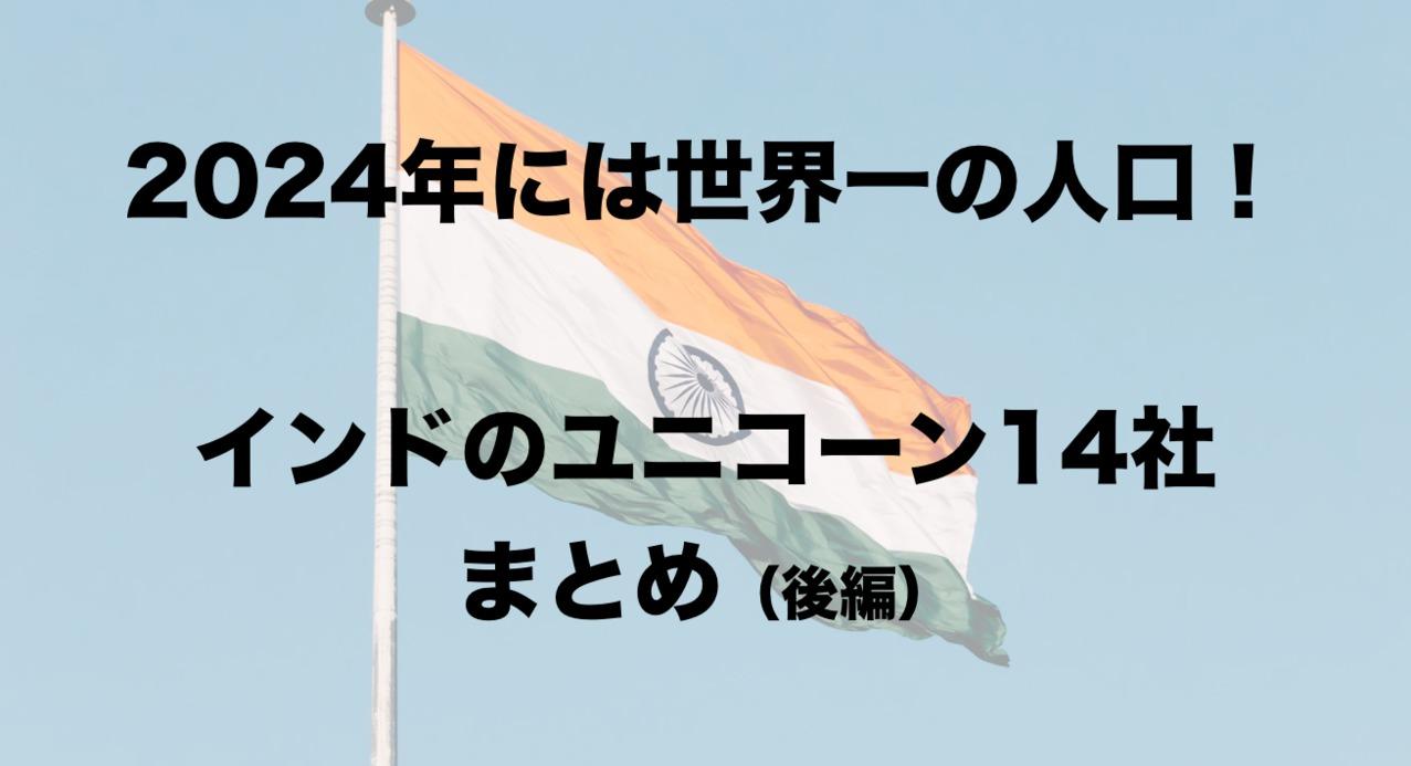2024年には世界最大の人口を抱える「インド」のユニコーン企業14社まとめ(後編)