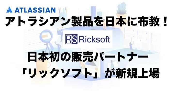 アトラシアン製品を日本に布教!日本初の販売パートナー「リックソフト」が新規上場
