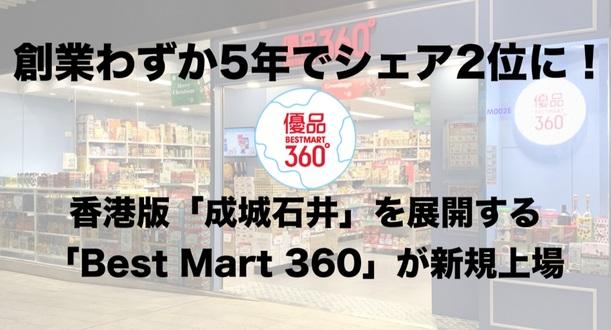創業わずか5年でシェア2位に!香港版「成城石井」を展開する「Best Mart 360」が新規上場