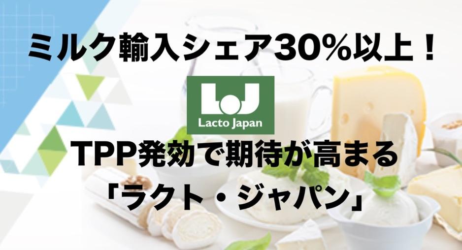 ミルク輸入シェア30%以上!TPP発効で期待が高まる「ラクト・ジャパン」