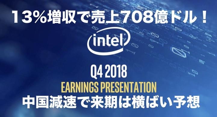 13%増収で通期売上700億ドル突破!一方で中国減速に「赤信号」を灯した「インテル」2018年決算