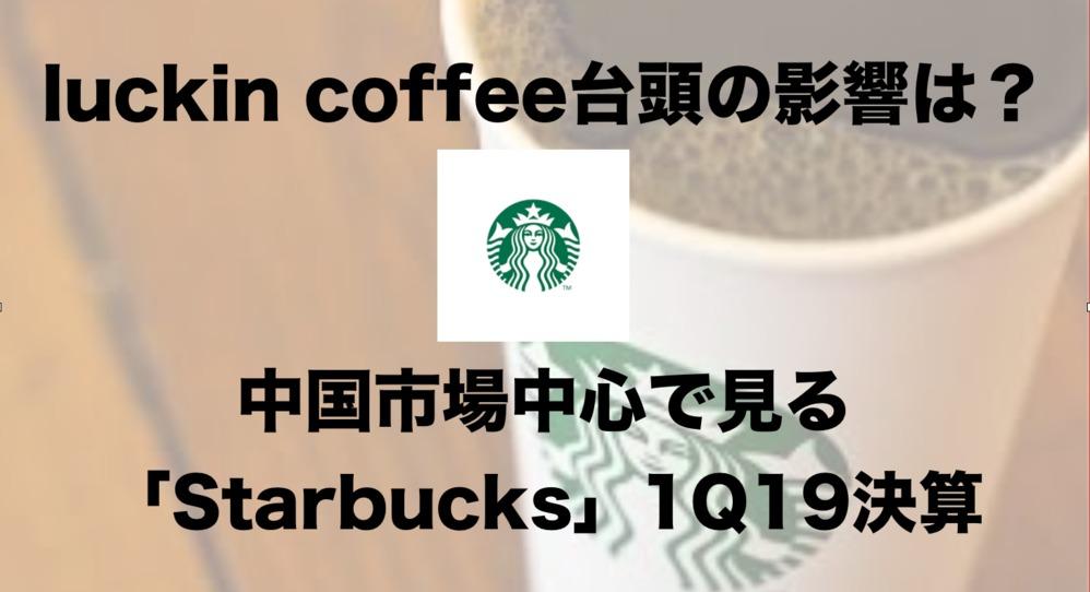 luckin coffee台頭の影響は?中国市場中心で見る「Starbucks」1Q19決算