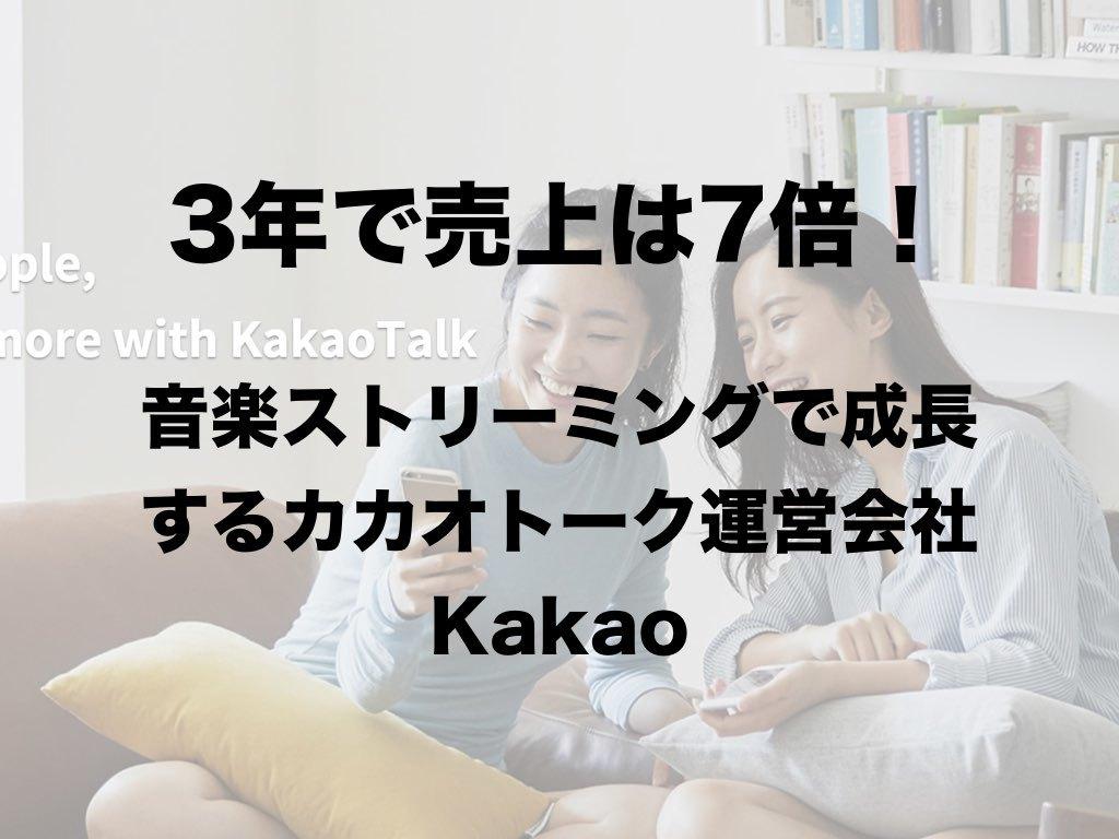 3年で売上7倍!音楽ストリーミングで成長するカカオトーク運営会社「Kakao」