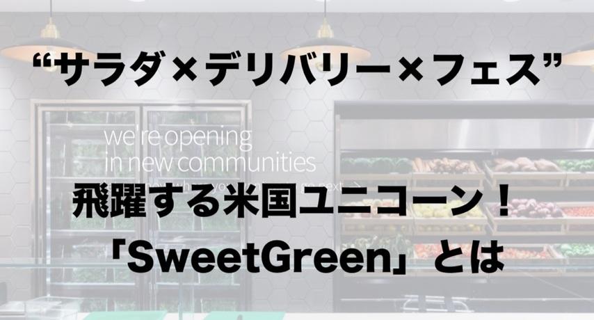 サラダ×デリバリー×音楽フェスで飛躍する米国ユニコーン「SweetGreen」とは?