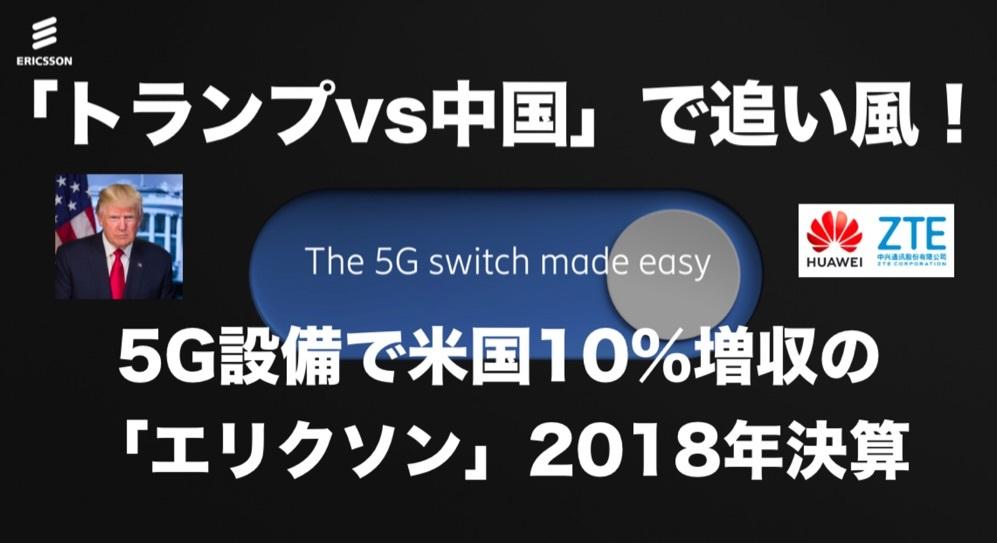「トランプvs中国」で追い風!5G設備で米国10%増収の「エリクソン」2018年決算