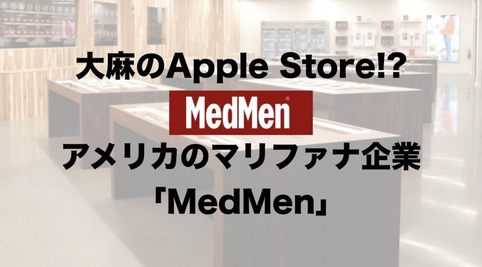 大麻のApple Store!?アメリカのマリファナ企業「MedMen」