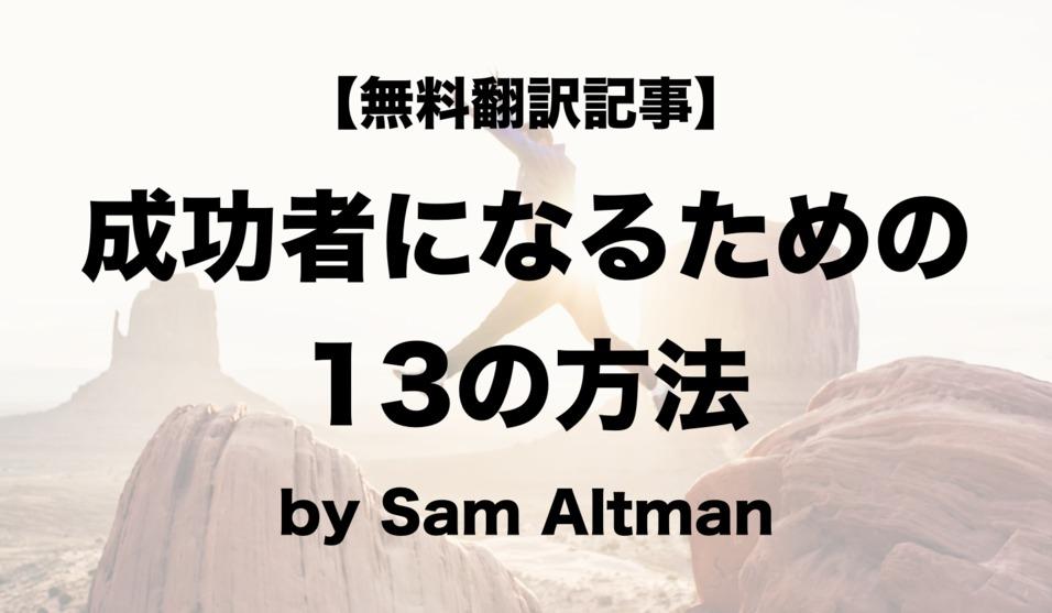 【無料公開】成功者になる方法 by サム・アルトマン
