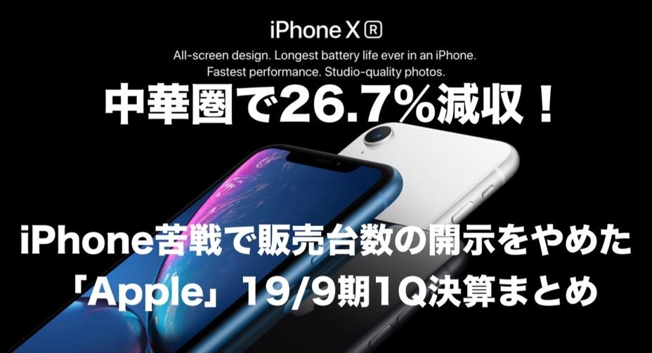 中華圏で26.7%減収!iPhone苦戦で販売台数を開示しなくなった「Apple」19/9期1Q決算