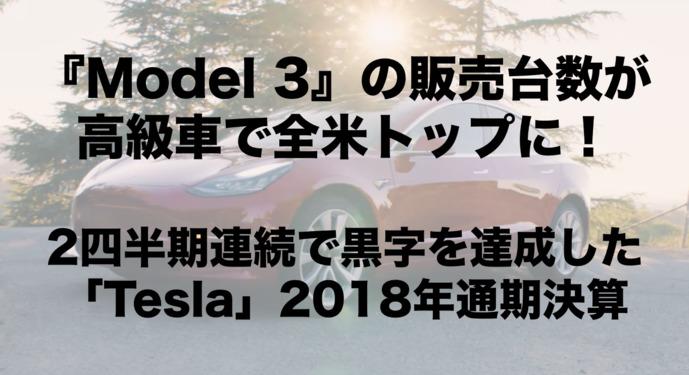『Model 3』の販売台数が高級車で全米トップに!黒字継続の「Tesla」2018年通期決算