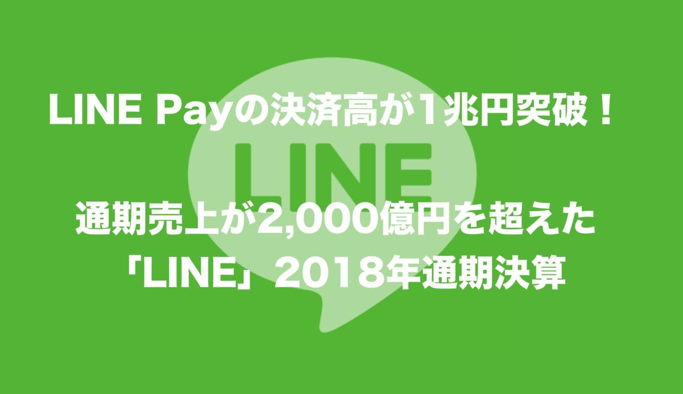 LINE Payの決済高が1兆円を突破!通期売上が2,000億円を超えた「LINE」2018年本決算