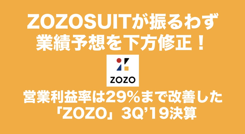 ZOZOSUITが振るわず下方修正!営業利益率は29%まで改善した「ZOZO」3Q'19決算