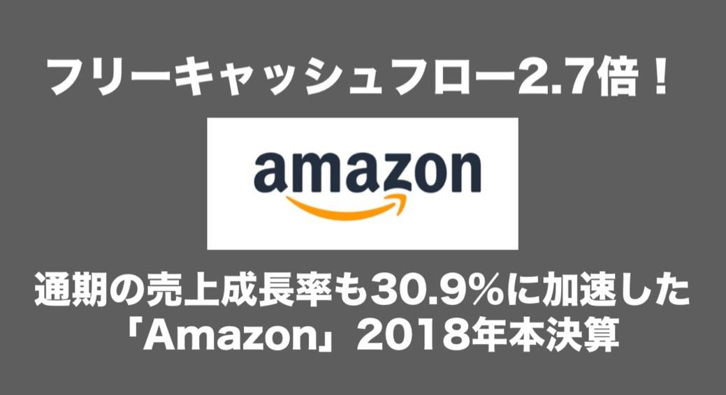 フリーキャッシュフローが前年の2.7倍に!「Amazon」2018年本決算