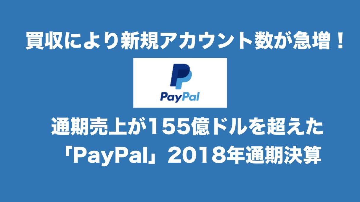 買収により新規アカウント数が急増!通期売上が155億ドルを超えた「PayPal」2018年通期決算