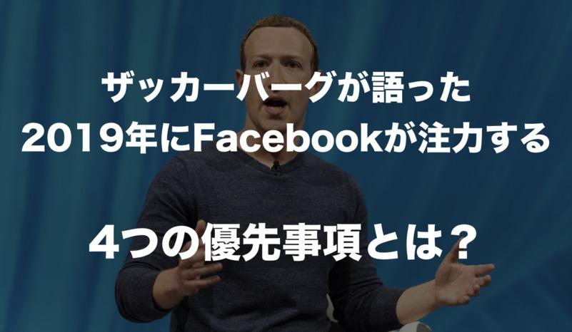 決算報告でマーク・ザッカーバーグが語った「2019年にFacebookが注力する4つの優先事項」とは