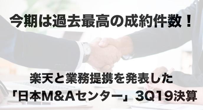 今期は過去最高の成約件数!楽天と業務提携を発表した「日本M&Aセンター」3Q19決算