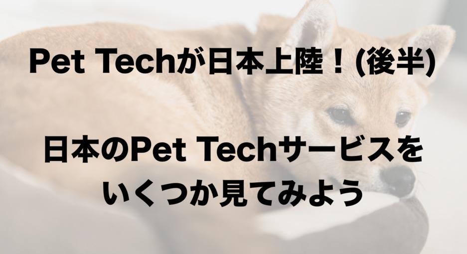 市場規模1.5兆円!拡大するペット市場を狙う国内Pet Techサービスを5つ紹介