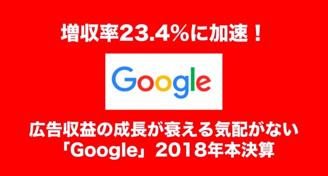 通期の増収率23.4%に加速!広告収益の成長が衰え知らずの「Google」2018年本決算