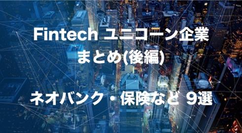 Fintechユニコーン企業まとめ後編(ネオバンク、保険など9選)