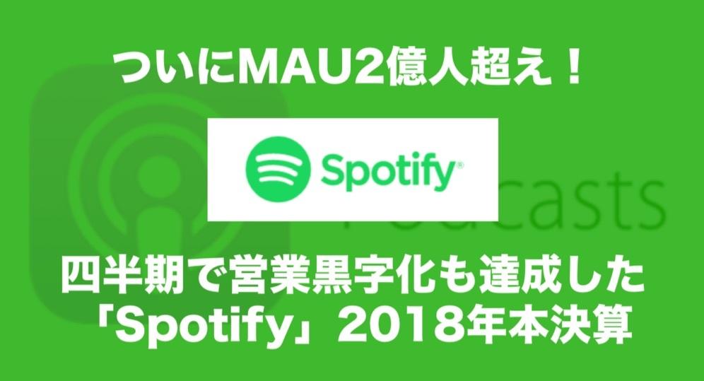 ついにMAU2億人超え!四半期で営業黒字化も達成した「Spotify」2018年本決算