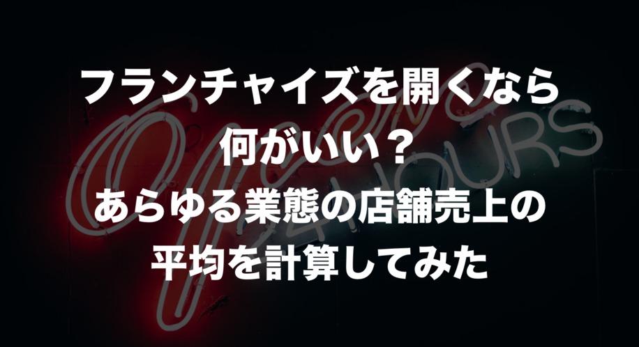 フランチャイズ店を開くなら何がいい?日本のあらゆるフランチャイズ業態の店舗あたり売上を計算してみた