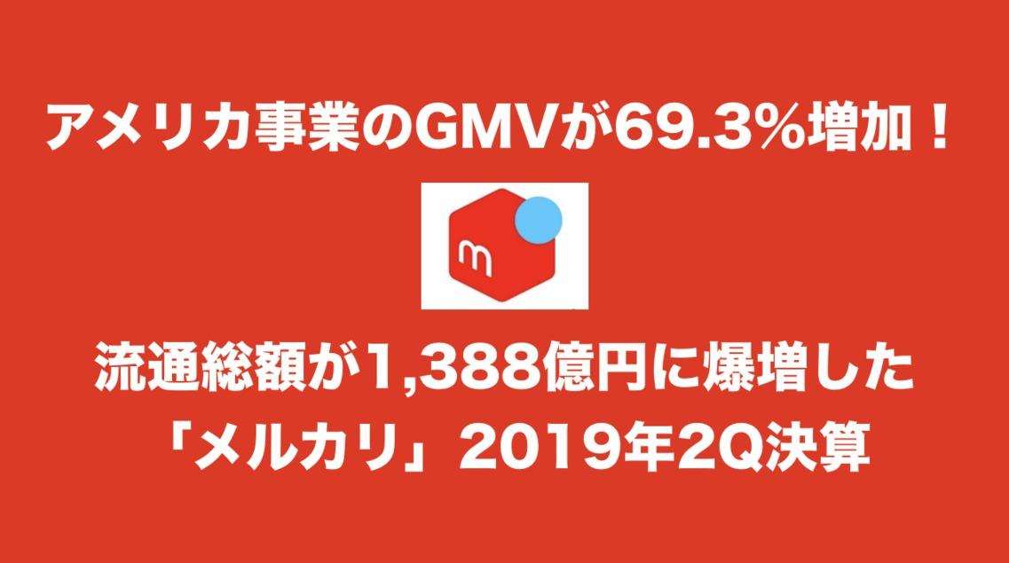 アメリカ事業のGMVが69.3%増加!流通総額1,388億円に爆増した「メルカリ」2019年2Q決算