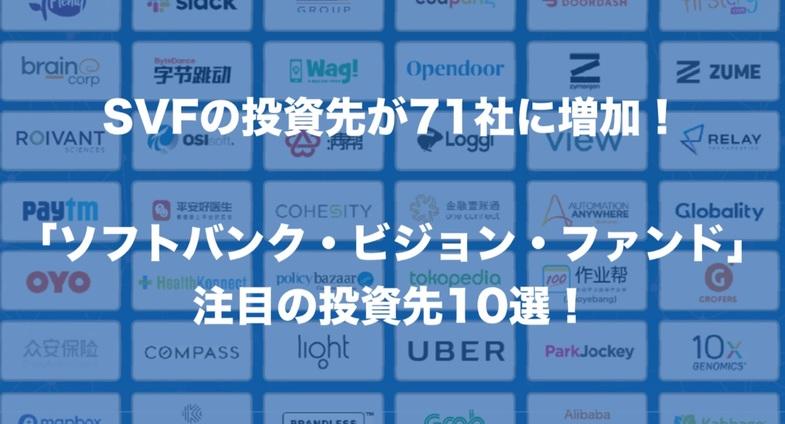 ビジョン・ファンドの投資先が71社に増加!「ソフトバンク・ビジョン・ファンド」注目の投資先10社