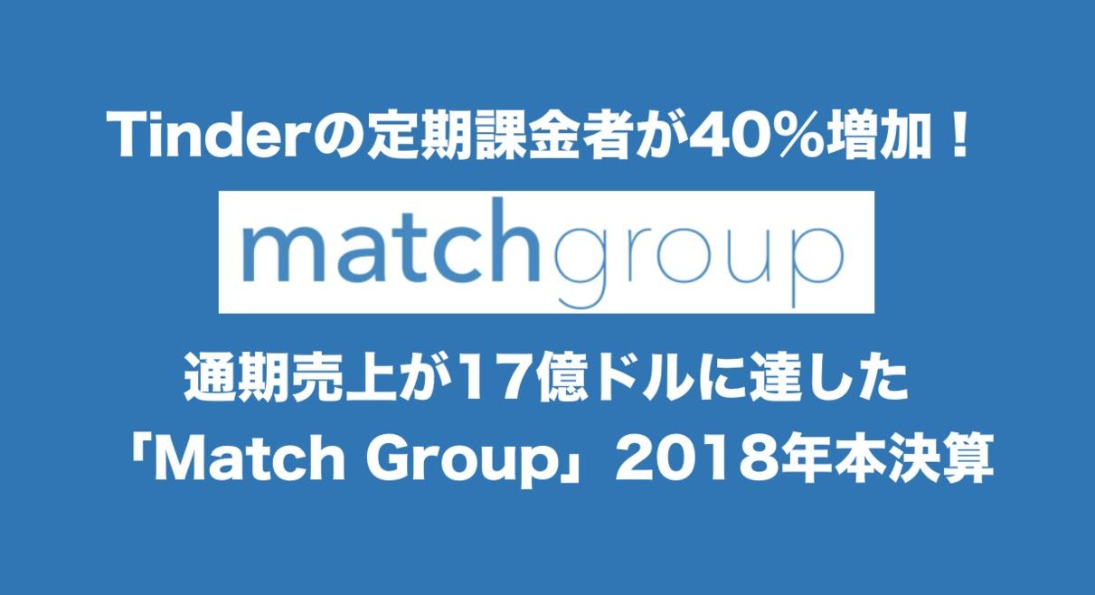 Tinderの定期課金者が40%増!売上17億ドルになった「Match Group」2018年本決算