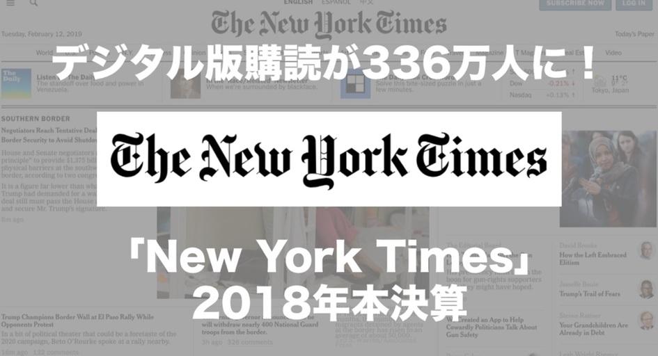 デジタル版購読者数が336万人に増加!「New York Times」2018年本決算