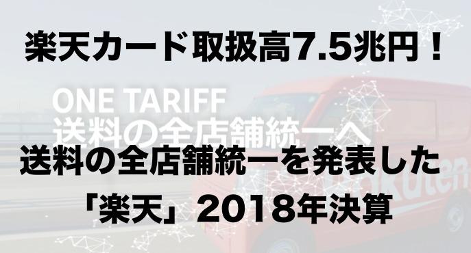 楽天カード取扱高7.5兆円!送料の全店舗統一を発表した「楽天」2018年本決算