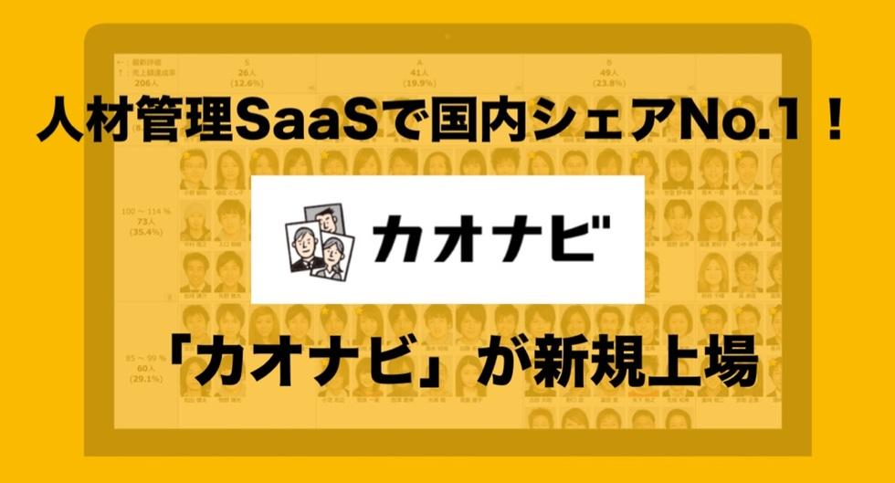 人材管理SaaSで国内シェアNo.1!「カオナビ」が新規上場