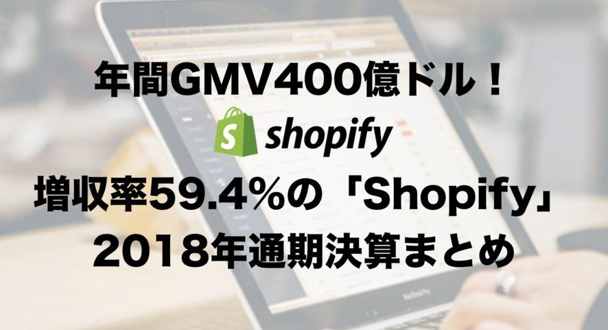 増収率59.4%!年間GMVが400億ドルを突破した「Shopify」2018年通期決算まとめ
