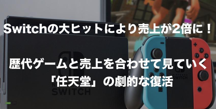 Switchの大ヒットで売上が2倍に!歴代ゲームと売上を合わせて見ていく「任天堂」の劇的な復活