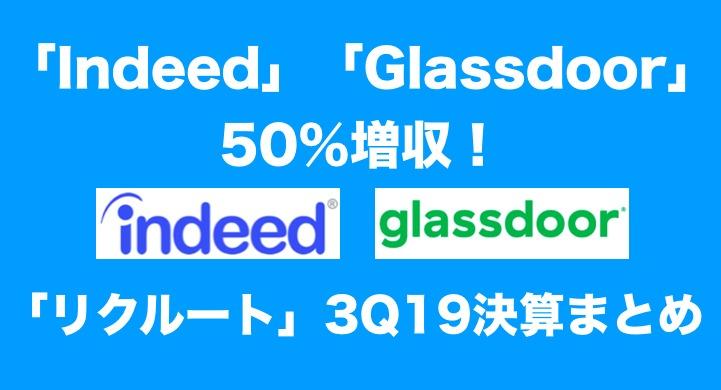 「Indeed」と「Glassdoor」が50%増収!「リクルート」3Q19決算まとめ