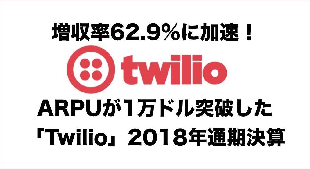 増収率が62.9%に加速!ARPUが1万ドルを突破した「Twilio」2018年通期決算まとめ
